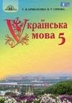 Українська мова. Підручник. 5 клас