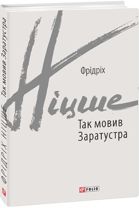 """Купить книгу """"Так мовив Заратустра. Книжка для всіх і ні для кого"""""""