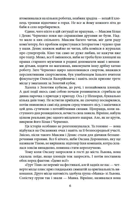 """Купить книгу """"Клуб Боягузів"""""""