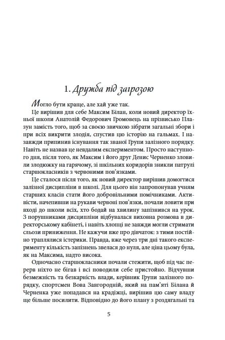 "Купить книгу ""Пригода на Геловін"""