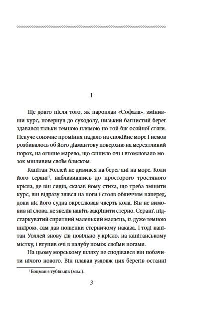 """Купить книгу """"Кінець неволі"""""""