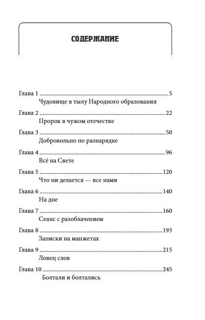 """Купить книгу """"Преферанс на Москалевке"""""""