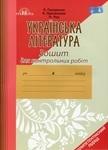 Українська література. Зошит для контрольних робіт. 6 клас