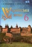 Українська мова. Підручник. 6 клас