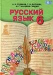 Русский язык. Учебник. 6 класс - купить и читать книгу