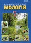 Біологія. 7 клас