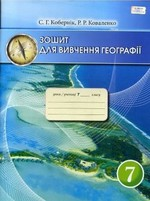 Зошит для вивчення географії. 7 клас