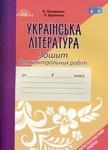 Українська література. Зошит для контрольних робіт. 7 клас