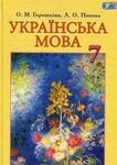 Українська мова. Підручник. 7 клас