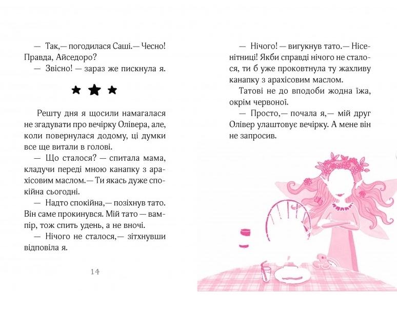 """Купить книгу """"Айседора Мун і зимові чари"""""""