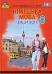 Німецька мова. Підручник. 8 клас - купить и читать книгу