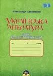 Українська література. Зошит для контрольних робіт. 8 клас
