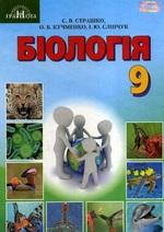 Біологія. Підручник. 9 клас