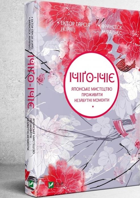 """Купить книгу """"Ічіґо-Ічіє. Японське мистецтво проживати незабутні моменти"""""""