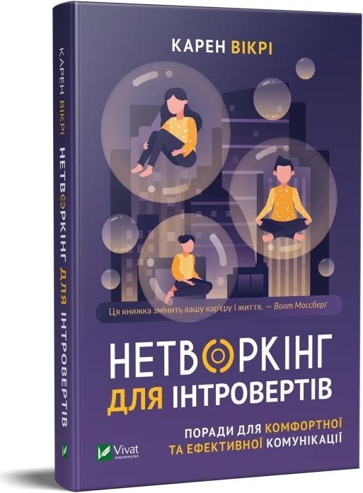 """Купить книгу """"Нетворкінг для інтровертів. Поради для комфортної та ефективної комунікації"""""""