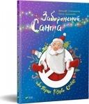 Заборонений Санта, або Перше Різдво Славка - купить и читать книгу