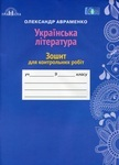 Українська література. Зошит для контрольних робіт. 9 клас