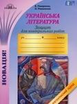 Зошит для контрольних робіт з української літератури. Компетентнісний підхід. 9 клас