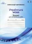 Українська мова. Зошит для контрольних робіт. 9 клас