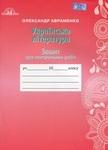 Українська література. Зошит для контрольних робіт. 10 клас