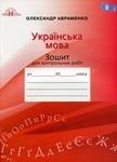 Українська мова. Зошит для контрольних робіт. 10 клас