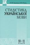 Стилістика української мови. 10-11 класи