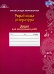 Українська література. Зошит для контрольних робіт. 11 клас