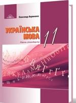 Українська мова. Підручник. Рівень стандарту. 11 клас
