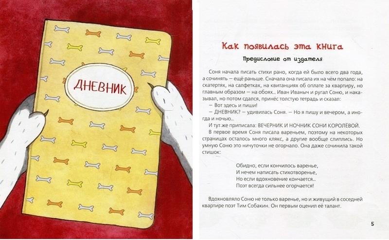 """Купить книгу """"Дневник умной собачки Сони"""""""