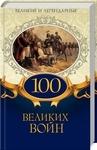 100 великих войн