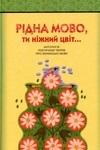 Рідна мово, ти ніжний цвіт! Антологія поетичних творів про українську мову