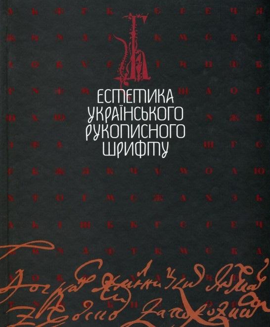Естетика українського рукописного шрифту - купить и читать книгу