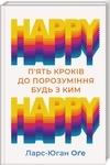 HAPPY HAPPY: 5 кроків до порозуміння будь з ким - купить и читать книгу