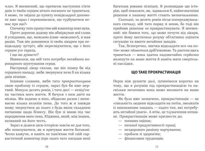 """Купить книгу """"Сила продуктивності. Як подолати прокрастинацію"""""""