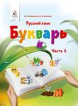 Букварь. Русский язык (в 2-х частях). 1 класс. Часть 1