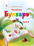 Букварь. Русский язык (в 2-х частях). 1 класс. Часть 2