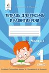 Тетрадь по письму и развитию речи. 1 класс. Часть 1