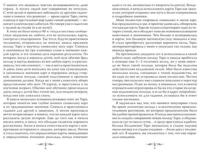 Колдовское Таро. Открой свою судьбу - купить и читать книгу