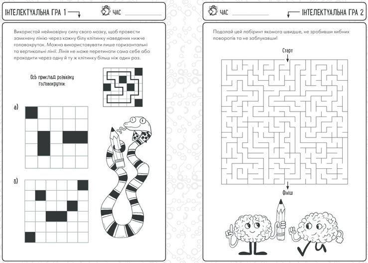 Iнтелектуальні ігри для розумних дітей - купить и читать книгу
