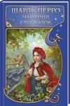 Чарівний світ казок - купить и читать книгу