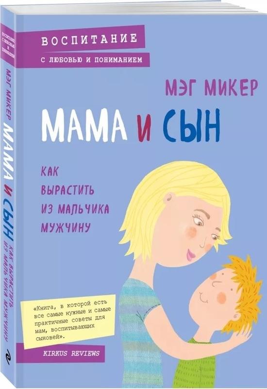 """Купить книгу """"Мама и сын. Как вырастить из мальчика мужчину"""""""