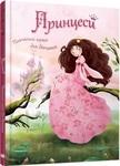 Принцеси. Повчальні казки для дівчаток