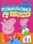 Свинка Пеппа. Розмальовка з наклейками (Рожева)