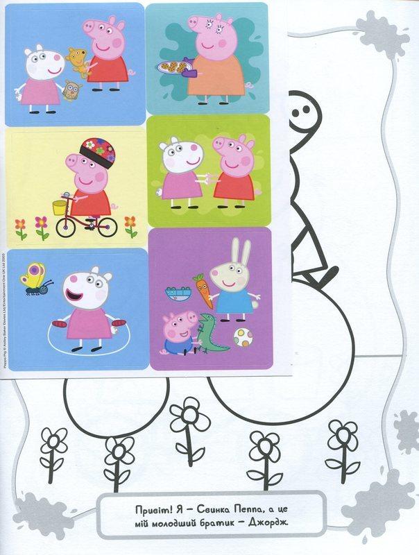 """Купить книгу """"Свинка Пеппа. Розмальовка з наклейками (Рожева)"""""""