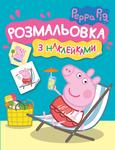 Свинка Пеппа. Розмальовка з наклейками (Синя) - купити і читати книгу
