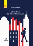 Українка по-американськи