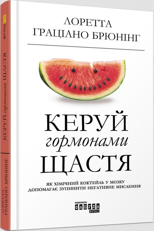 """Купить книгу """"Керуй гормонами щастя"""""""