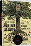 Від атомів до дерева