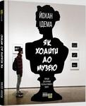 Як ходити до музею