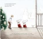 """Купить книгу """"Маленький Санта"""""""